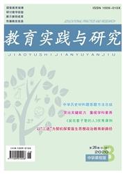 教育实践与研究(中学课程版)