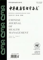 中华健康管理学杂志