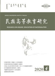 民族高等教育研究版