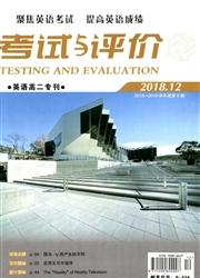 考试与评价(英语高二专刊)