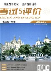 考试与评价(英语高一专刊)