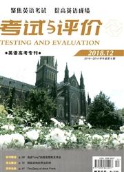 考试与评价(英语高考专刊)