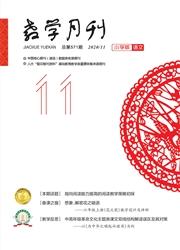 教学月刊.小学版(语文)