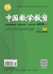 中国数学教育(初中版)