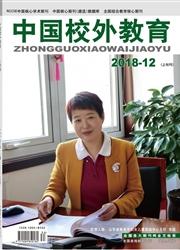 中国校外教育杂志杂志封面