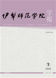 伊犁师范学院学报(自然科学版)(汉)