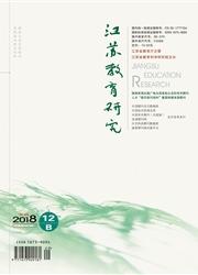 江苏教育研究(实践版)