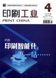 印刷工业杂志杂志封面