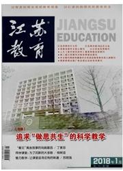江苏教育·小学教学