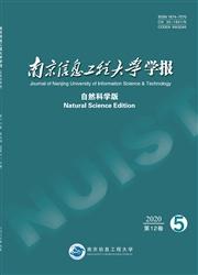 南京信息工程大学学报(自然科学版)