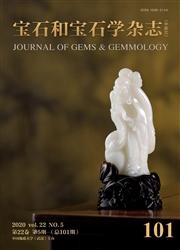 宝石和宝石学杂志(中英文)