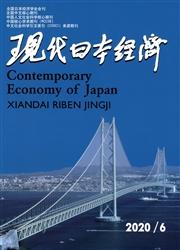 现代日本经济