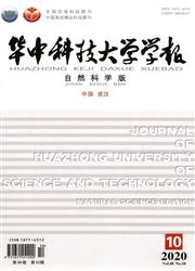 华中科技大学学报(自然科学版)