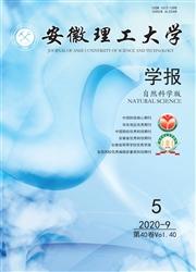 安徽理工大学学报(自然科学版)