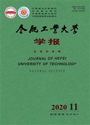 合肥工业大学学报(自科版)
