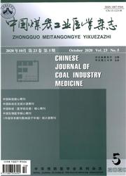 中国煤炭工业医学杂志