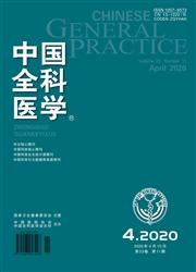 中国全科医学杂志