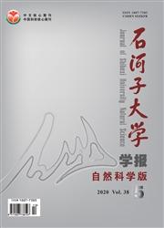 石河子大学学报(自科版)(汉)