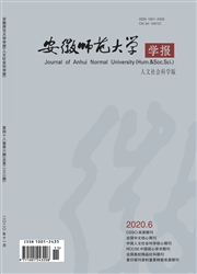 安徽师范大学学报(人文社会科学版)