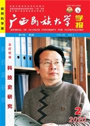 广西民族大学学报(自然科学版)