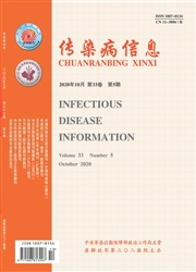 传染病信息杂志杂志封面