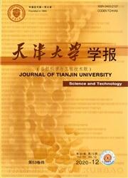 天津大学学报(自然科学与工程技术版)