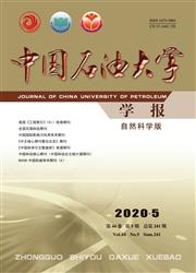 中国石油大学学报(自然科学版)