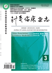 针灸临床杂志