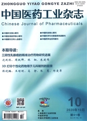 中国医药工业杂志