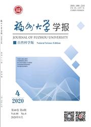 福州大学学报(自然科学版)