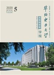 华北电力大学学报