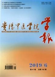 贵州中医药大学学报
