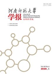 河南师范大学学报(自然科学版)