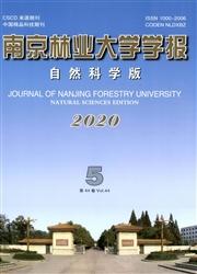 南京林业大学学报(自然科学版)