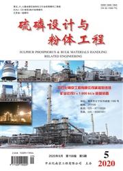磷硫设计与粉体工程