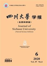 四川大学学报(自然科学版)