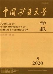 中国矿业大学学报(中文版)