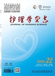 护理学杂志(下半月)