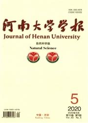 河南大学学报(自然科学版)
