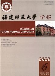 福建师范大学学报(自然版)