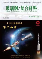 复合材料科学与工程杂志杂志封面