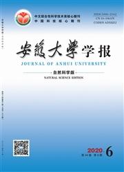 安徽大学学报(自科版)