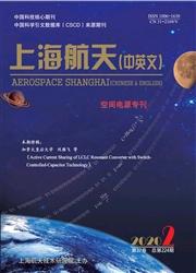上海航天(中英文)