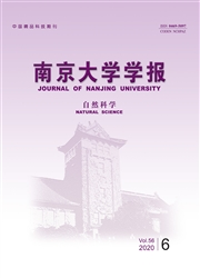 南京大学学报(自然科学版)