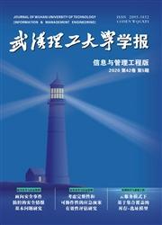 武汉理工大学学报(信息与管理工程版)