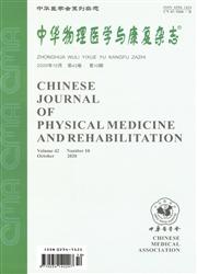 中华物理医学与康复杂志社