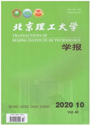 北京理工大学学报杂志杂志封面