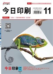 今日印刷杂志杂志封面