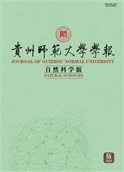 贵州师范大学学报(自然科学版)