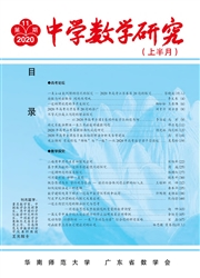中学数学研究(上)